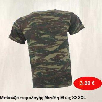 Μπλούζες παραλαγής Μεγέθη M έως XXXXL