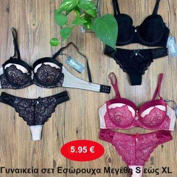 Γυναικεία ΣΕΤ εσώρουχα Μεγέθη S εώς XL σε διάφορα χρώματα 5,95 €-Ευρω