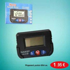 Ψηφιακό ρολόι 6Χ4 εκ.