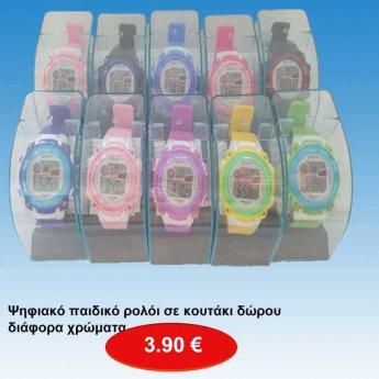 Ψηφιακό παιδικό ρολόι σε κουτάκι δώρου διάφορα χρώματα .