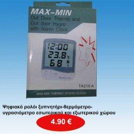 Ψηφιακό ρολόι ξυπνητήρι-θερμόμετρο-υγρασιόμετρο εσωτερικού και εξωτερικού χώρου
