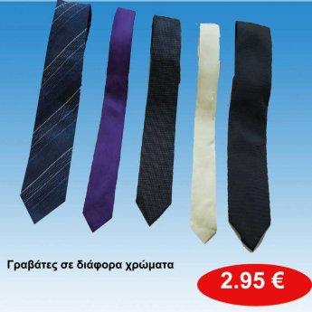 Γραβάτες σε διάφορα χρώματα HE