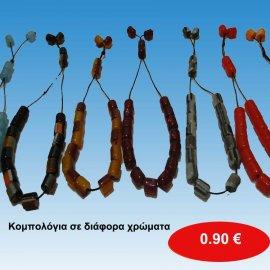 ΠΡΟΣΦΟΡΑ-Κομπολόγια σε διάφορα χρώματα