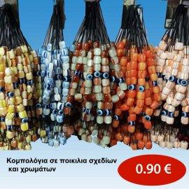 Κομπολόγια σε διάφορα χρώματα