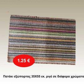 Πατάκι εξώπορτας 35Χ55 εκ. ριγέ σε διάφορα χρώματα