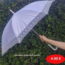 Ομπρέλα μπαστούνι λευκή