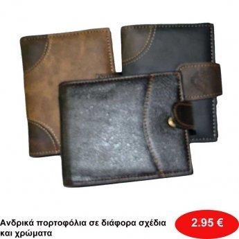 ΠΡΟΣΦΟΡΑ-Ανδρικά πορτοφόλια σε διάφορα σχέδια και χρώματα