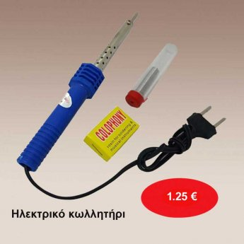 Ηλεκτρικό κωλλητήρι