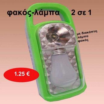 Φακός-λάμπα 2 σε 1 με διακόπτη για λειτουργία φακού ή λάμπας