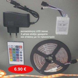 Αυτοκόλλητη LED ταινία 3 μέτρα αλάζει χρώματα και στάσεις με το τηλεκοντρόλ