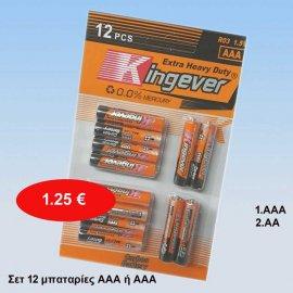 Σετ 12 μπαταρίες ΑΑΑ ή ΑΑ