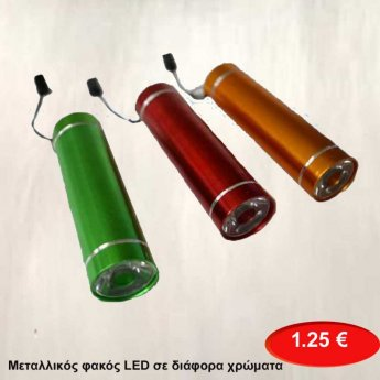ΠΡΟΣΦΟΡΑ-Μεταλλικός φακός LED σε διάφορα χρώματα