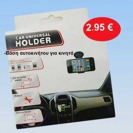 ΠΡΟΣΦΟΡΑ-Universal Βάση αυτοκινήτου για κινητά και GPS --