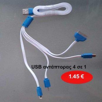 Καλώδιο USB 4σε1