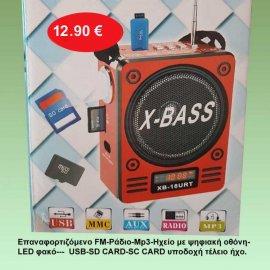 Επαναφορτιζόμενο FM-Ράδιο-Mp3 Player-Ηχείο με ψηφιακή οθόνη και LED φακό.USB-SD-SC Card υποδοχές.Τέλειος ήχος