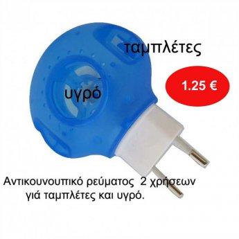 Εντομοαποθητική συσκευή ρεύματος 2 χρήσεων γιά ταμπλέτες και υγρό