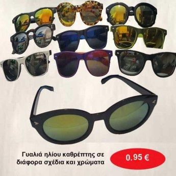 Γυαλιά ηλίου καθρέπτης σε διάφορα σχέδια και χρώματα