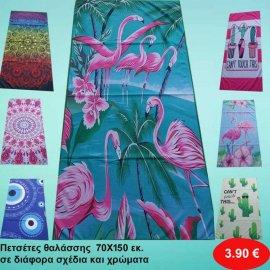Πετσέτες θαλάσσης 70Χ150 σε διάφορα χρώματα