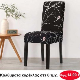 Καλύματα καρέκλας ΣΕΤ 6 τμχ. σε διάφορα χρώματα