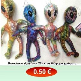 Κουκλάκια εξωγήινοι 28 εκ. σε διάφορα χρώματα