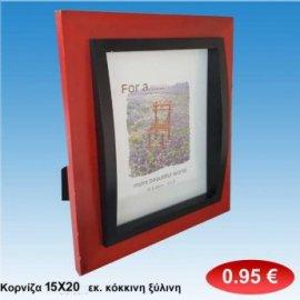 Κορνίζες Ξύλινες κόκκινες 15Χ20