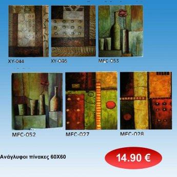 Ανάγλυφοι πίνακες 60Χ60