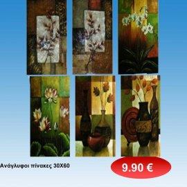 Ανάγλυφοι πίνακες 30Χ60
