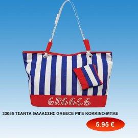 33055 ΤΣΑΝΤΑ ΘΑΛΑΣΣΗΣ GREECE ΡΙΓΕ ΚΟΚΚΙΝΟ-ΜΠΛΕ 9a4f4823da2