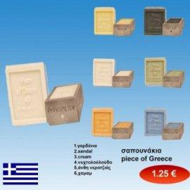 Σαπουνάκια Piece of Greece 125 gr. σε 6 αρώματα
