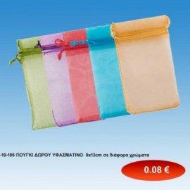 19-195 ΠΟΥΓΚΙ ΔΩΡΟΥ ΥΦΑΣΜΑΤΙΝΟ  9x13cm σε διάφορα χρώματα