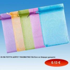 19-196 ΠΟΥΓΚΙ ΔΩΡΟΥ ΥΦΑΣΜΑΤΙΝΟ 18x13cm σε διάφορα χρώματα