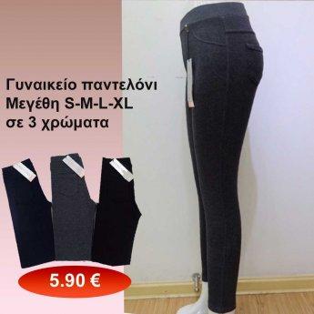 Γυναικεία  παντελόνια σε διάφορα χρώματα Μεγέθη S-XL