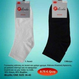 Γυναικείες βαμβακερές κάλτσες ημίκοντες σε διάφορα χρώματα Μεγέθη ONE SIZE 36-40