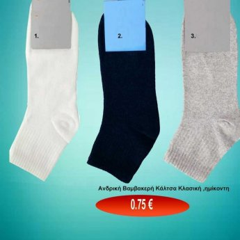 Ανδρικές βαμβακερές κάλτσες ημίκοντες σε διάφορα χρώματα Μεγέθη ONE SIZE 40-46