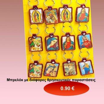 Μπρελόκ με διάφορες θρησκευτικές παραστάσεις