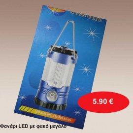 Φανάρι LED με φακό μεγάλο