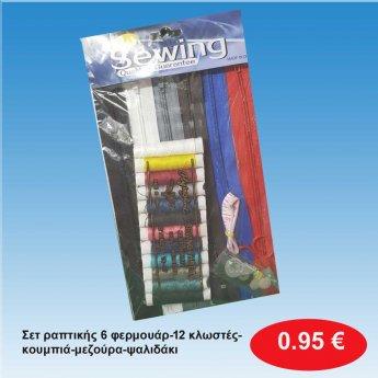 Σετ ραπτικής 6 φερμουάρ-12 κλωστές-κουμπιά-μεζούρα-ψαλιδάκι