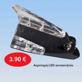 Αεροτομή LED αυτοκινήτου