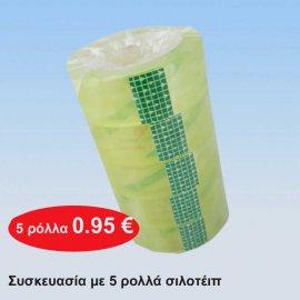 Συσκευασία με 5 ρολλά σιλοτέιπ