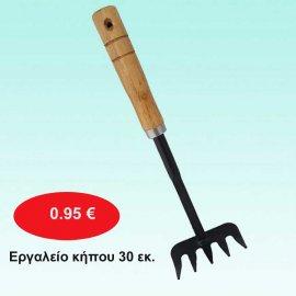 Εργαλείο κήπου 30 εκ.
