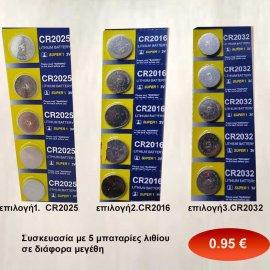 Συσκευασία με 5 μπαταρίες λιθίου σε διάφορα μεγέθη