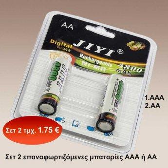 Σετ 2 επαναφωρτιζόμενες μπαταρίες ΑΑΑ ή ΑΑ