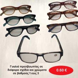 Γυαλιά πρεσβυωπίας σε διάφορα σχέδια και χρώματα σε βαθμούς 1 εώς 3