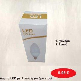 Λάμπα LED χονδρό ή λεπτό  ντουί .