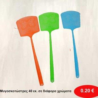 Μυγοσκοτώστρες 40 εκ. σε διάφορα χρώματα