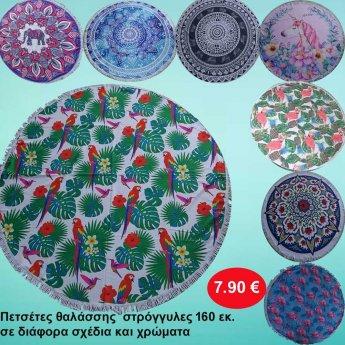 Πετσέτες θαλάσσης στρόγγυλες 160 εκ. σε διάφορα χρώματα