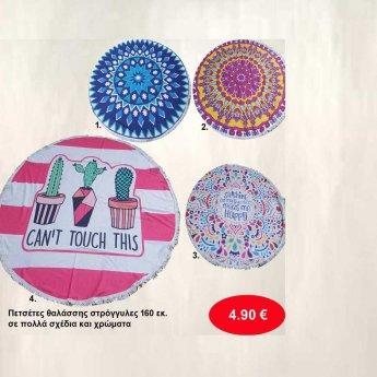 Πετσέτες θαλάσσης στρόγγυλες 160 εκ. σε διάφορα σχέδια και χρώματα