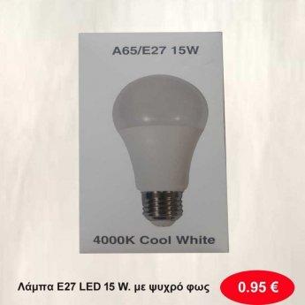 Λάμπα Ε27 LED 15 W. με ψυχρό φως